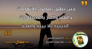 لا للتعليم الشرعي . بقلم: د. جمال يوسف الهميلي || موقع مقال