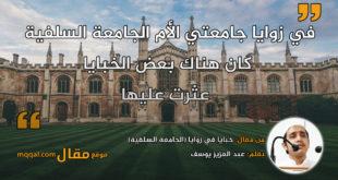 خبايا في زوايا (الجامعة السلفية) . بقلم: عبد العزيز يوسف || موقع مقال