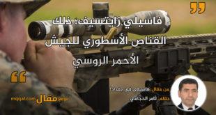 فاسيلي في بغداد! بقلم: ثامر الحجامي || موقع مقال