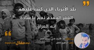 بلد الأثرياء الذي دمرهم الفقر . بقلم: ابراهيم كاظم || موقع مقال