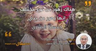 عام خارج سلطة العقل . بقلم: إبراهيم جلال أحمد فضلون || موقع مقال