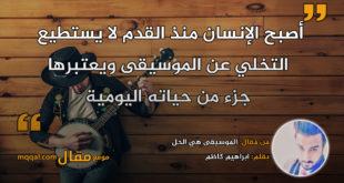 الموسيقى هي الحل . بقلم: ابراهيم كاظم || موقع مقال