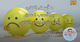 كذبٌ أباح الإحتلال . بقلم: يحيى محمد الحسيني || موقع مقال