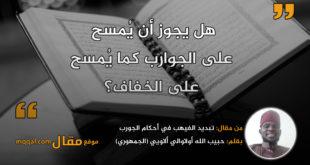 تبديد الغيهب في أحكام الجورب . بقلم: حبيب الله أولاوالي ألاويي (الجمهوري)    موقع مقال