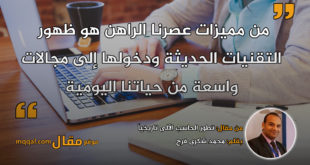 تطور الحاسب الآلى تاريخياً . بقلم: محمد شكرى فرج || موقع مقال