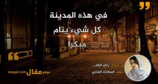 رُكام القلب.. بقلم: السالكة الغزاري || موقع مقال