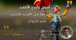 جوكر بغداد . بقلم: الدكتور صــــــالح آل حــيدر || موقع مقال