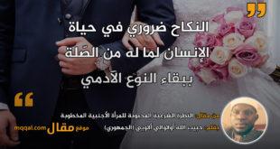 النظرة الشرعية المحبوبة للمرأة الأجنبية المخطوبة . بقلم: حبيب الله أولاوالي ألاويي || موقع مقال