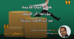 لماذا تخسر الشركات الناشئة؟ بقلم: محمد أ الجد || موقع مقال