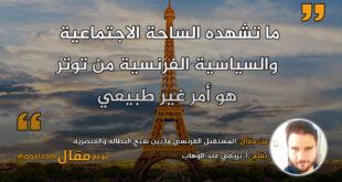 المستقبل الفرنسي ما بين شبح البطالة والعنصرية . بقلم: أ. بريغي عبد الوهاب || موقع مقال
