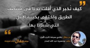 بقلبي ممرضة (الجزء الأول) . بقلم: بوعسرية عبد الله المنذر || موقع مقال