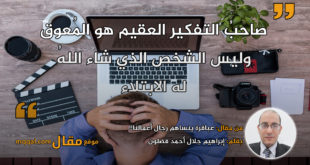 عباقرة ينساهم رجال أعمالنا!! بقلم: براهيم جلال أحمد فضلون || موقع مقال
