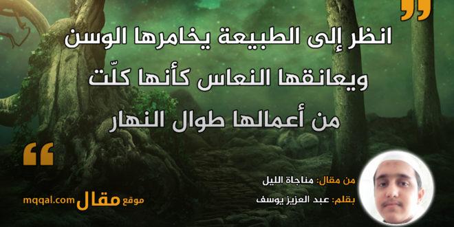مناجاة الليل. بقلم: عبد العزيز يوسف || موقع مقال