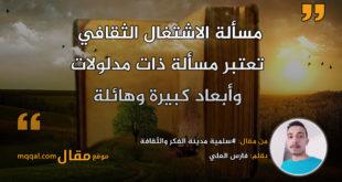 #سلمية مدينة الفكر والثقافة. بقلم: فارس العلي || موقع مقال