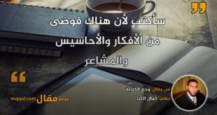 وجع الكتابة . بقلم: كمال الكرد || موقع مقال