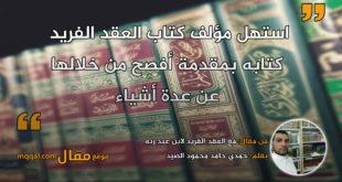 مع العقد الفريد لابن عبد ربه . بقلم: حمدي حامد محمود الصيد || موقع مقال