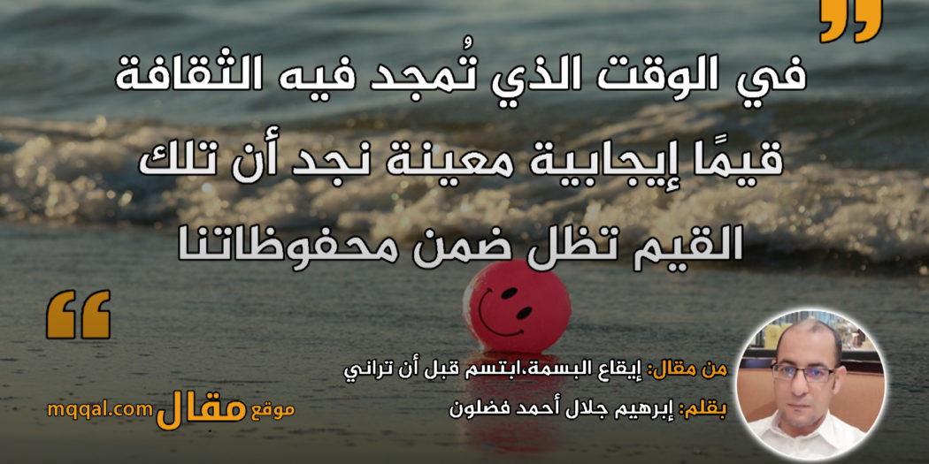 إيقاع البسمة،ابتسم قبل أن تراني . بقلم: إبرهيم جلال أحمد فضلون || موقع مقال