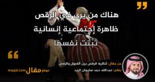 ثنائية الرقص بين القبول والرفض . بقلم: عبدالله حمد سليمان الزيد || موقع مقال