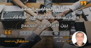زملاء العمل . بقلم: أحمد النجار || موقع مقال