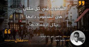 ما السر .. في ذكاء الشعوب . بقلم: محمد عثمان || موقع مقال