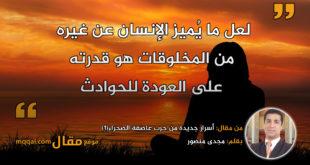 أسرار جديدة من حرب عاصفة الصحراء(1) . بقلم: مجدى منصور || موقع مقال