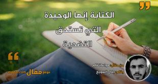 مواساة قلم . بقلم: بلال السويح || موقع مقال