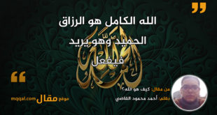 كيف هو الله؟ بقلم: أحمد محمود القاضي || موقع مقال