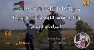 غزة مدينةُ التناقضات . بقلم: ريم تيسير غنام || موقع مقال