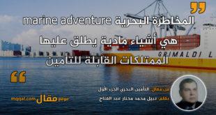 التأمين البحري الجزء الأول . بقلم: نبيل محمد مختار عبد الفتاح || موقع مقال