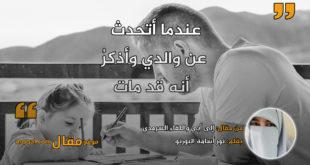 إلى أبي واللقاء السرمدي . بقلم: نور أسامة البورنو || موقع مقال