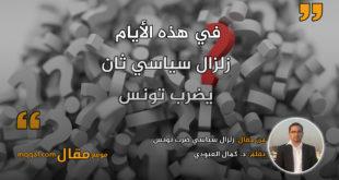 زلزال سياسي ضرب تونس . بقلم: د. كمال العبودي    موقع مقال