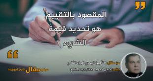 التأمين البحري الجزء الثاني . بقلم: نبيل محمد مختار عبد الفتاح || موقع مقال