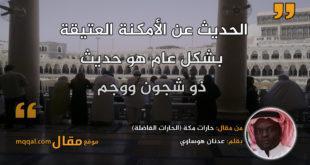 حارات مكة (الحارات الفاضلة) . بقلم: عدنان هوساوي || موقع مقال