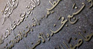 الأخطاء الإملائية في حياتنا اليومية.. بقلم: هلا البقمي.. موقع مقال