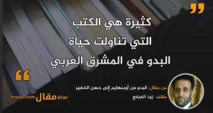 البدو من أوبنهايم إلى حسن الخضير|| بقلم: زيد العرفج|| موقع مقال