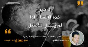 ربنا شاء الإختلاف فلماذا البعض لا يقبل؟|| بقلم: محمد الشابي|| موقع مقال