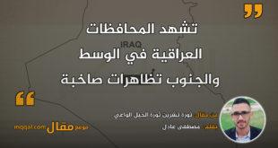 ثورة تشرين ثورة الجيل الواعي|| بقلم: مصطفى عادل|| موقع مقال