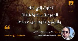 بقلبي ممرضة (الجزء التاني)|| بقلم: بوعسرية عبد الله المنذر|| موقع مقال