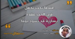 خروج قلب أخر|| بقلم: حسين الدوسري|| موقع مقال