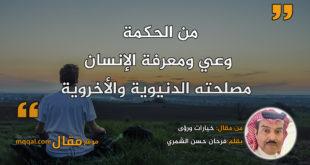 خيارات ورؤى|| بقلم: فرحان حسن الشمري|| موقع مقال