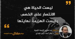 من تعاليم التربية الثورية|| بقلم: د. وائل أحمد خليل الكردي|| موقع مقال