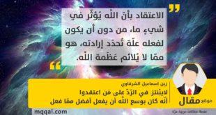 لايبْنتز: في الرّدّ على مَن اعتقدوا أنّه كان بوسع اللَّه أن يفعل أفضل ممّا فعل بقلم: زين إسماعيل الشرقاوي
