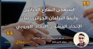 من هم ليتدخلوا في الشأن الجزائري؟|| بقلم: حسام الدين قماز|| موقع مقال