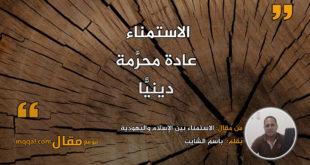 الاستمناء بين الإسلام واليهودية|| بقلم: باسم الشايب|| موقع مقال