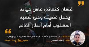 معركة الوعي و الثقافة .. أقلام الحرية ضد رصاص إسرائيل الإرهابية|| بقلم: إدريس السبعي|| موقع مقال