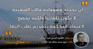 التأمين البحري الجزء الخامس|| بقلم: نبيل محمد مختار عبد الفتاح|| موقع مقال