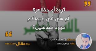 رسالة من الشعب|| بقلم: إبراهيم كاظم|| موقع مقال