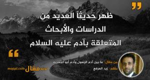 ما بين آدم الرسول وآدم أبو البشرية|| بقلم: زيد العرفج|| موقع مقال