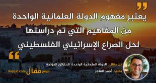 الدولة العلمانية الواحدة: الحقائق المؤلمة|| بقلم: أحمد العاجز|| موقع مقال