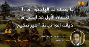 الأصل في الديانات التوحيد|| بقلم: زيد العرفج|| موقع مقال